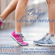 Благотворительный забег «Добро своими ногами» фотографии