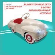 Зажигательное лето в Музее автомобильных историй фотографии