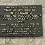 Новокузнецкая фотографии
