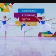 Московский культурный форум 2019 фотографии
