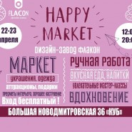 Весенняя Арт-ярмарка «Happy Market» 2017 фотографии