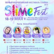 Первый Всероссийский фестиваль слайма Slime Fest 2019 фотографии