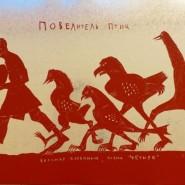 Выставка «ПтиЦЫ и ЦЫфры» фотографии