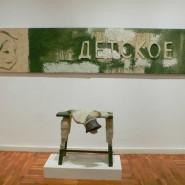 Выставка «Обратный отсчёт» фотографии
