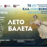 Фестиваль «Лето балета» 2018 фотографии