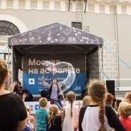 Семейный фестиваль «Москва на асфальте» 2018 фотографии