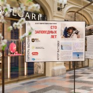 Выставка «Сто заповедных лет» фотографии