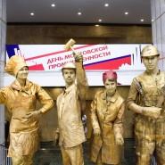 День московской промышленности 2018 фотографии