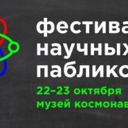 Фестиваль научных пабликов 2015 фотографии