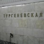 Тургеневская фотографии