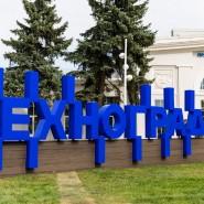 Фестиваль детских технопарков на ВДНХ 2019 фотографии
