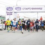 Благотворительный забег «5275»2018 фотографии