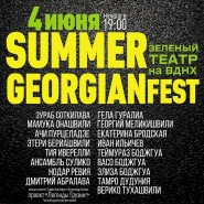 Summer Georgian Fest 2016 фотографии