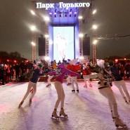 Открытие зимнего сезона в Парке Горького 2017 фотографии
