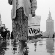 Выставка «Наши 1990-е. Время перемен» фотографии