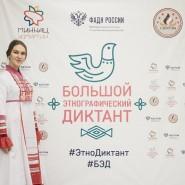 Большой этнографический диктант в Москве2018 фотографии