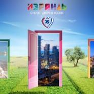Выставка «Израиль открывает двери» фотографии