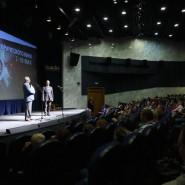 Международный кинофестиваль «Дни военно-исторического кино» 2020 фотографии
