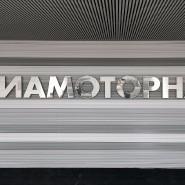 Авиамоторная фотографии