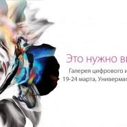 Выставка «Начните новое» фотографии