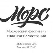 Фестиваль книжной иллюстрации «Морс» фотографии