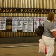 Бульвар Рокоссовского фотографии
