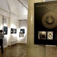 Выставка «Тугра: крымский символ российской государственности» фотографии