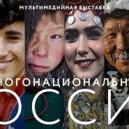 Мультимедийная выставка «Многонациональная Россия» фотографии