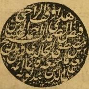 Выставка «Суфизм без границ. Накшбандийский шейх Ахмед Гюмюшханеви (1813-1893) и его рукописи» фотографии