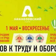 Открытие летнего сезона в Лианозовском парке 2016 фотографии