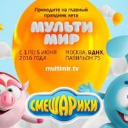 Фестиваль «Мультимир» 2016 фотографии
