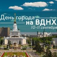 День города на ВДНХ 2016 фотографии