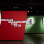 Выставка«Спорт – это искусство» фотографии
