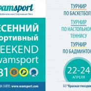 Весенний спортивный weekend #wamsport 3 в 1 фотографии