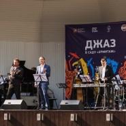 Фестиваль «Джаз в саду «Эрмитаж» 2019 фотографии