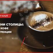 Конкурент-клуб «Кофейни столицы: аромат кофе и конкуренции» фотографии