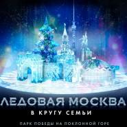Ледовый город «Ледовая Москва. В кругу семьи» фотографии