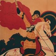 Выставка «Образ Георгия Победоносца в истории и культуре ХХ века» фотографии