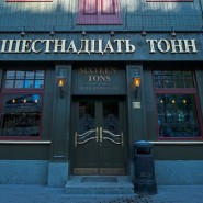 Клуб «16 Тонн» фотографии