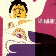 Выставка «История советского кино в киноплакате. 1919-1991» фотографии