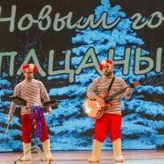 Шоу «Уральские Пельмени. Карнавальная дрожь» 2018 фотографии