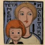 Выставка «Детство и отрочество Святослава Рихтера» фотографии