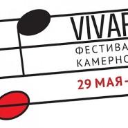 Фестиваль камерной музыки «Vivarte» 2016 фотографии