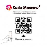 Выставка «К 870-летию Москвы. Москва глазами иностранцев» фотографии