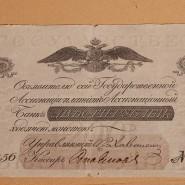 Выставка «370 лет государственному финансовому контролю России» фотографии