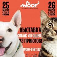 Фестиваль «Woof Fest» 2017 фотографии