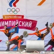 Всероссийский олимпийский день 2018 фотографии