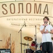 Фестиваль «Sолома» 2019 фотографии