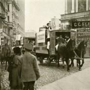 Выставка «Москва в годы Первой мировой войны» фотографии