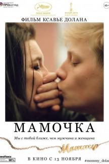 Мамочка
